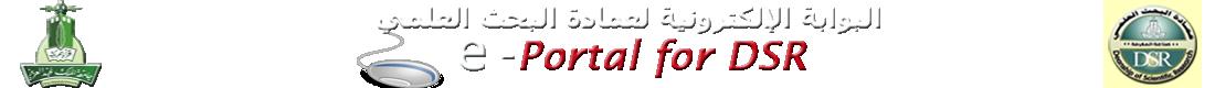 الدخول الموحد جامعة عبدالعزيز