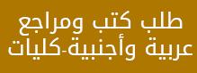 طلب كتب ومراجع عربية واجنبية - كليات